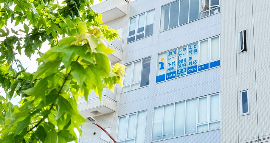 北花田駅からすぐ・アクセス便利なクリニック